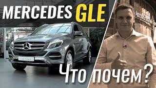Mercedes GLE от 44.500€ - брать или нет? #ЧтоПочем 2 сезон 8 серия