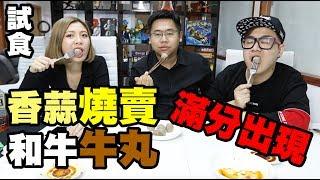 【試食】和牛牛丸X香蒜燒賣 第一次比滿分!! w/屎萊姆 娜美 Saya