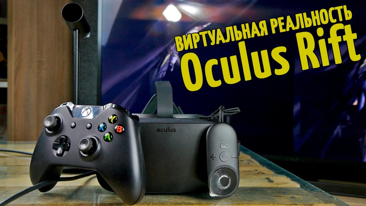 Комплект Oculus Rift (Black) (VR-шлем, контроллеры, сенсоры положения) video preview