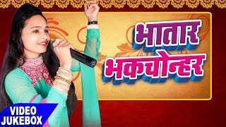 भतार भकचोन्हरा - Bhatar Bhakchonhra - Rekha Singh - Video JukeBOX - Bhojpuri Hit Songs 2017 new
