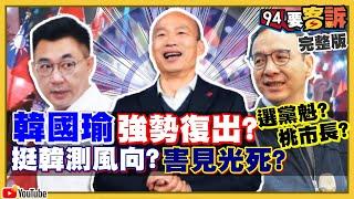 韓國瑜農曆年後復出兩條路…選黨魁?桃園?