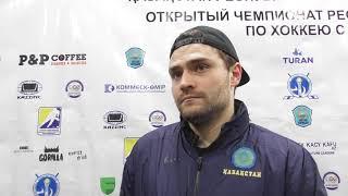 Кирилл Савицкий после второго матча серии 1/4 финала с «Алтаем Торпедо»