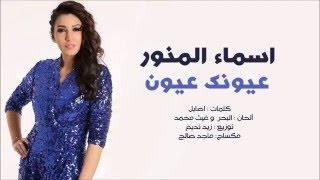 تحميل اغاني Asma Lmnawar - 3eonek 3eon اسماء المنور عيونك عيون MP3