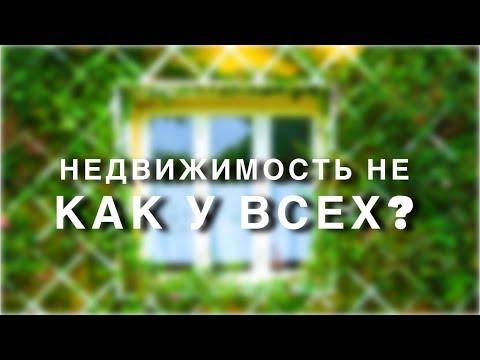"""Недвижимость """"не как у всех"""" - от Юлии Сухаревой!"""