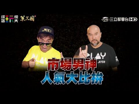 綜藝玩很大台南 2016