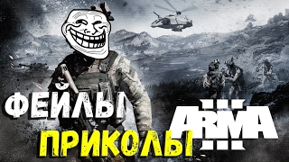 Arma 3 - ФЕЙЛЫ, ПРИКОЛЫ | GTX 970 | Ultra-high settings