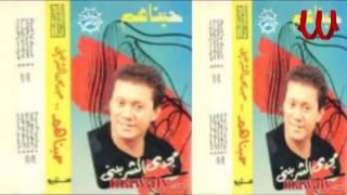 تحميل و مشاهدة Magdy El Sherbeny 7lw Ya 7elw مجدى الشربينى حلو يا حلو MP3