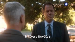 Ο NCIS Ντινόζο και η Ζίβα