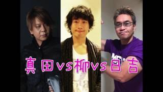 恐怖の低周波マシーン柳vs真田vs日吉テニプリドリームマッチ