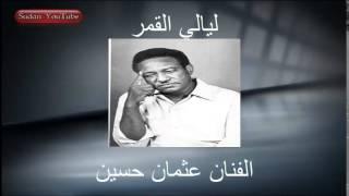 تحميل اغاني الفنان عثمان حسين ليالي القمر MP3