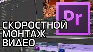КАК БЫСТРО СМОНТИРОВАТЬ ВИДЕО | Adobe Premiere Pro Урок #2