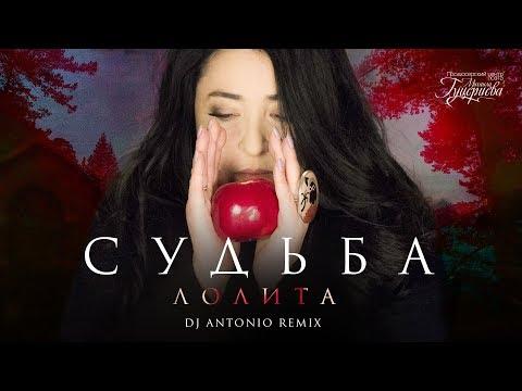 Лолита— «Судьба» (DJAntonio Remix) (Official Lyric Video)