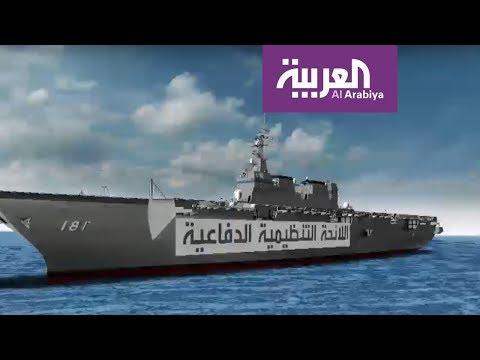 العرب اليوم - شاهد: اليابان تتحول عسكريا بخطة دفاعية لتعزيز ترسانتها