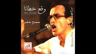 تحميل اغاني Samih Choukeir - Lahfe A Safine / لهفة عالسفينة - سميح شقير MP3