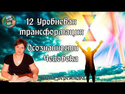 Вебинар Елены Бережновой. Презентация обучения  12 Уровневая трансформация Осознанности Человека видео
