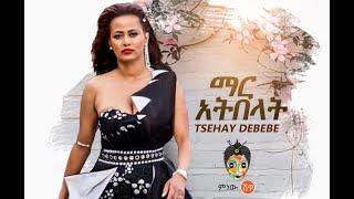 Ethiopian Music : Adem Mohammed(Ammas Tokkuma) - New