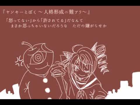 【重音テト】ヤンキーとぼく ~人格形成ニ難アリ~【オリジナル】