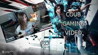 "Coub Gaming video - #17 - ""Милк Шейк"""