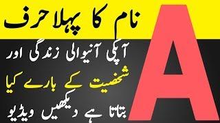 Urdu Teacher: Naam Ka Apki Shakhsiat Pe Kaise Asar Hota Hai | Impact of Person's Name on His Life