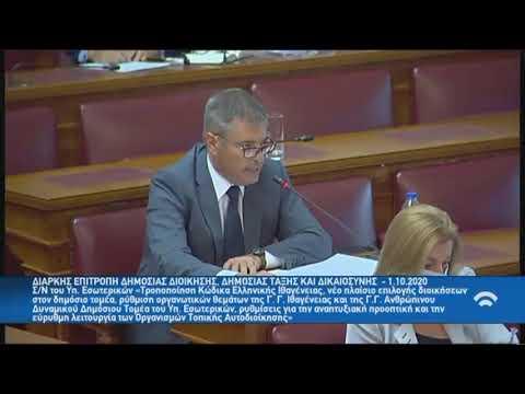 Π. Καππάτος: Παρέμβαση για το Σ/Ν του Υπουργείου Εσωτερικών (01/10/20)