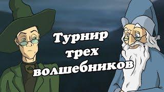 IKOTIKA - Турнир трёх волшебников (Harry Potter parody)