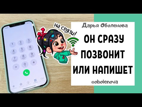 ЗАГОВОР на быстрый звонок, он СРАЗУ позвонит или НАПИШЕТ