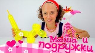 Смотреть онлайн Как сшить игрушку для ребенка: собачка из надувного шарика