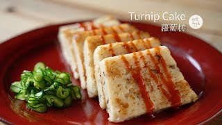 Turnip Cake / Radish Cake - Chinese Recipe