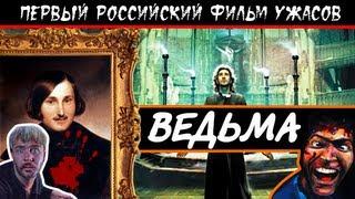 [BadComedian] - Ведьма (ВИЙ) ПЕРВЫЙ РОССИЙСКИЙ УЖАСТИК