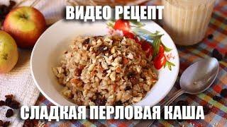 Сладкая перловая каша - видео рецепт