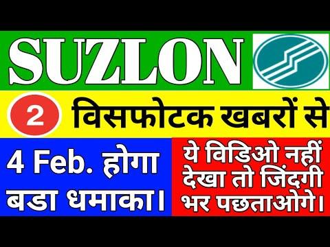 , title : 'Suzlon मे होगा बडा धमाका। | Suzlon energy share news | Suzlon share price target | stock in news'