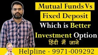 Mutual Funds Vs Fixed Deposits Which is better Investment Option in 2018 - Hindi