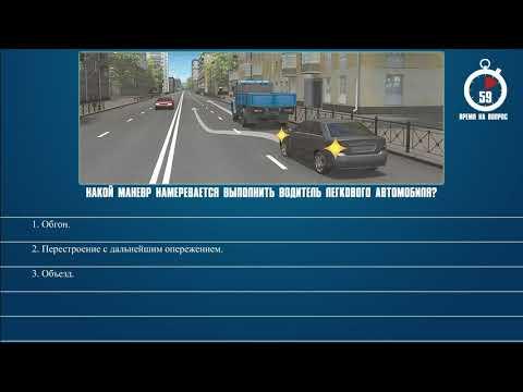 Билет 33 Вопрос 1 - Какой маневр намеревается выполнить водитель легкового автомобиля?