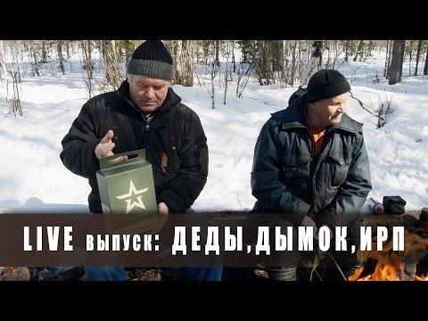 Live выпуск. #2 Деды, Дымок, ИРП