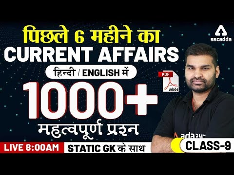 Current Affairs 100 Best MCQ With Stastic GK (Part 1) | Jan - Oct 2019 | SSC CGL | CPO | CHSL