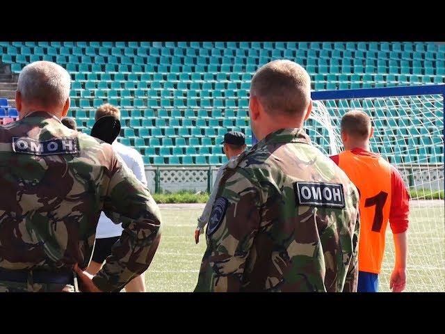 Бойцы ОМОН сыграли в футбол