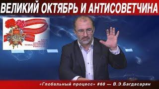ГП #68 «ВЕЛИКИЙ ОКТЯБРЬ И АНТИСОВЕТЧИНА» Вардан Багдасарян