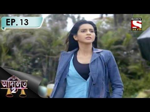 Adaalat 2 - আদালত-2 (Bengali) - Ep 13 - Rohasyomayi Mrityu