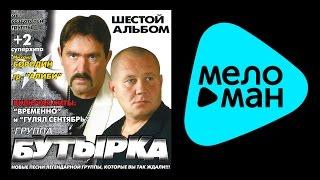 БУТЫРКА - ШЕСТОЙ АЛЬБОМ / BUTYRKA - SHESTOY AL