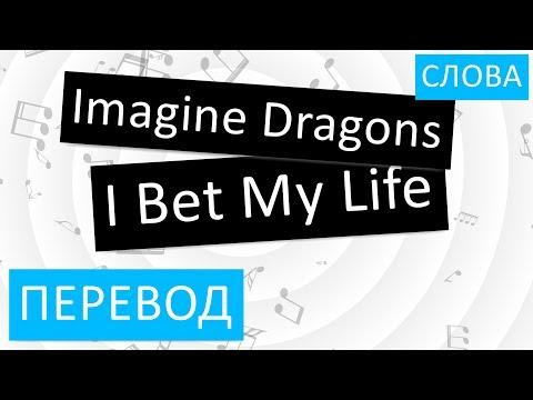 Imagine Dragons - I Bet My Life Перевод песни На русском Слова Текст