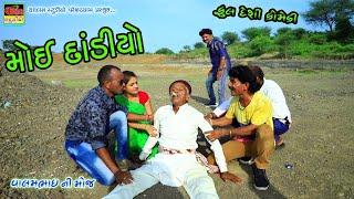મોઇ દાંડીયો | Moi Dandiyo | Valambhai Ni Moj | Valam Studio New Full HD Gujarati Comedy