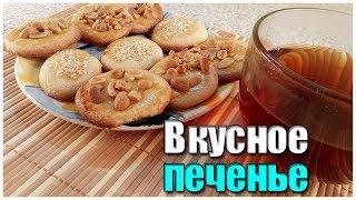 Вкусное песочное печенье с арахисом на новый год / на день рождения / и тд