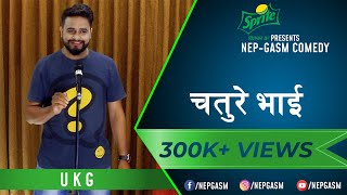 Chature Bhai ( चतुरे भाई )   Nepali Stand-Up Comedy   UKG   Nep-Gasm Comedy