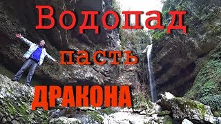 Водопад Пасть дракона. Сочи