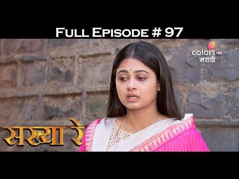 Sakhya Re - 28th April 2017 - सख्या रे - Full Episode HD