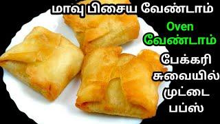 முட்டை பப்ஸ்😋  Egg Puff Recipe In Tamil   Egg Puffs Without Knead Dough   Muttai Puffs   Mutta Puffs