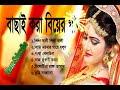 Best Bangla Wedding Songs Album 2018 -  Bangla Biyer Songs Album