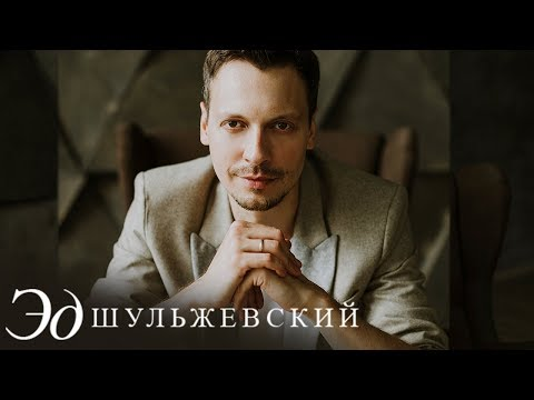 Эд Шульжевский - Он и она (Official video)