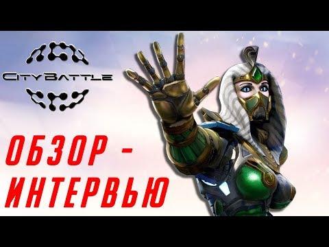Новая игра: CityBattle [Обзор-Интервью с разработчиком]