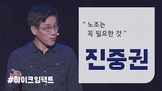 [GMC강연] 일을 하는 당신에게 노조가  필요한 이유 _ 진중권 교수